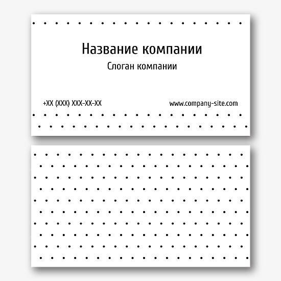Шаблон абстрактной визитки с точками