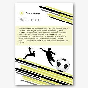 Шаблон плаката футбольного клуба