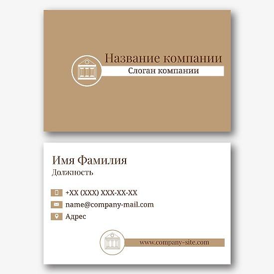 Шаблон визитки юридической фирмы