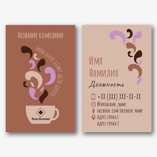 Шаблон визитки кофейни