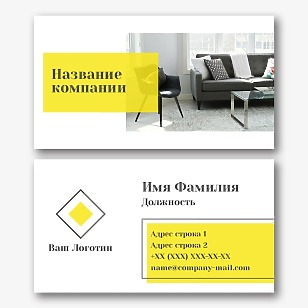 Шаблон визитки мебельного салона