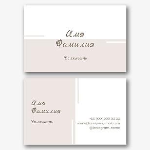 Шаблон персональной простой визитки