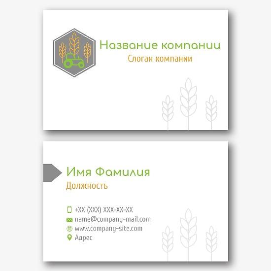 Шаблон визитки предприятия сельхозтехники