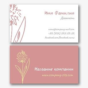 Шаблон визитки с абстрактным цветком