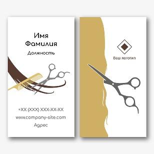 Шаблон визитки мастера парикмахера