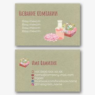 Шаблон визитки магазина косметики
