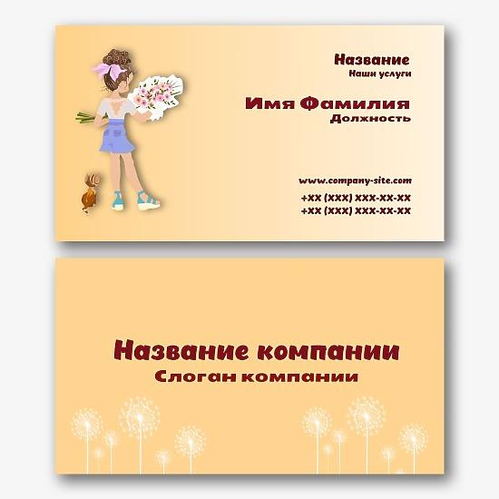 Шаблон визитки агентства детских праздников
