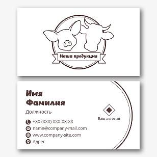 Шаблон визитки поставщика мяса