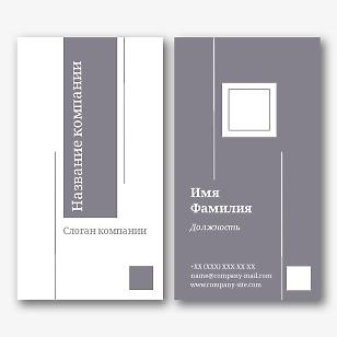Шаблон простой стильной визитки