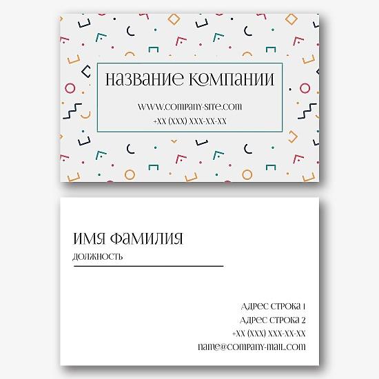 Шаблон абстрактной визитки с символами