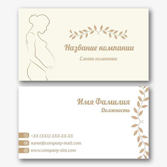 Шаблон визитки перинатального центра