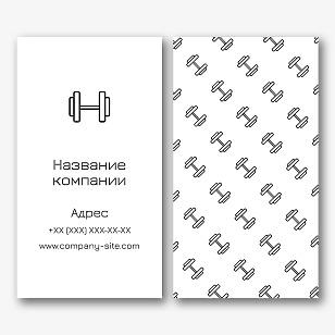 Шаблон визитки спортзала