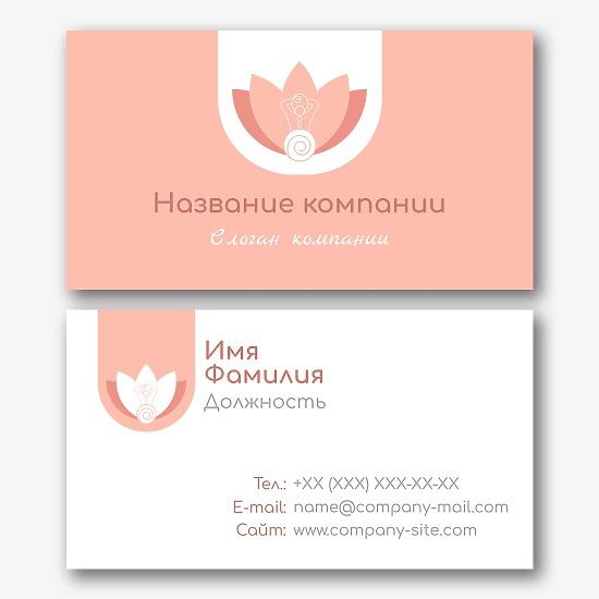 Шаблон визитки салона массажа