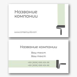 Шаблон визитки бригады маляров
