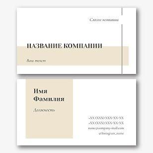 Шаблон универсальной визитки в лаконичном дизайне