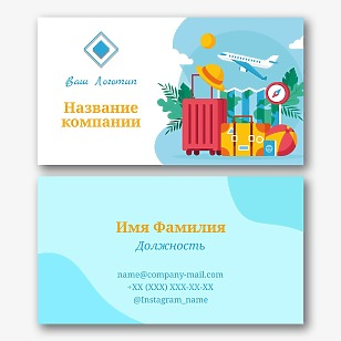 Шаблон визитки турагентства