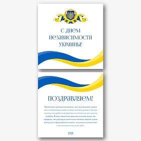 Шаблон открытки с Днем Независимости Украины