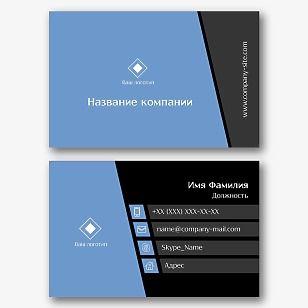 Шаблон универсальной евро визитки