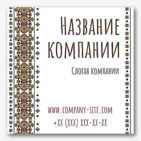 Шаблон наклейки с украинской символикой