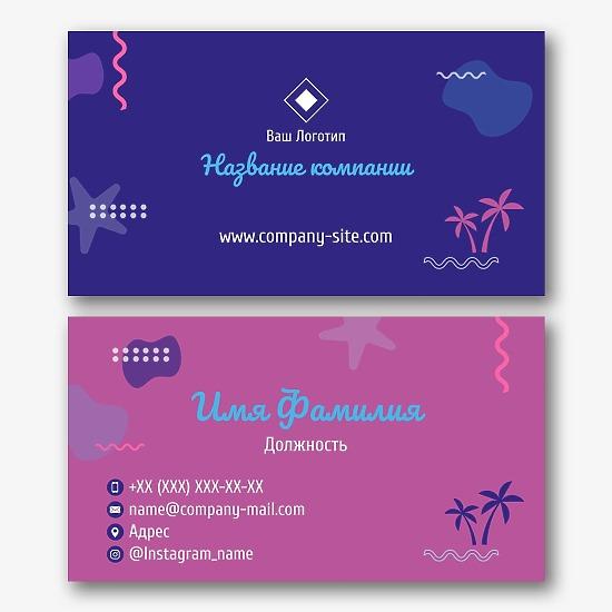 Шаблон визитки менеджера по туризму