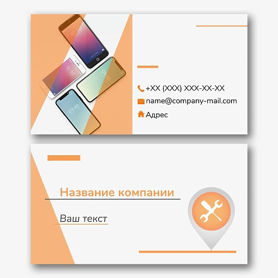 Шаблон визитки сервисного обслуживания