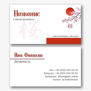 Шаблон визитки переводчика японского языка