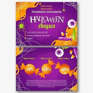 Шаблон праздничной листовки на Хэллоуин