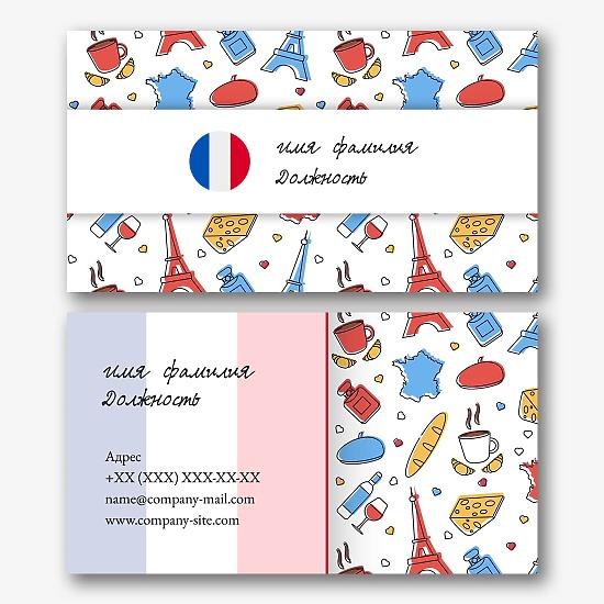 Шаблон визитки учителя французского языка