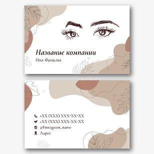Шаблон визитки салона по наращиванию ресниц
