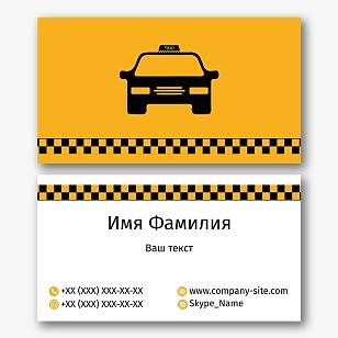 Шаблон визитки таксиста