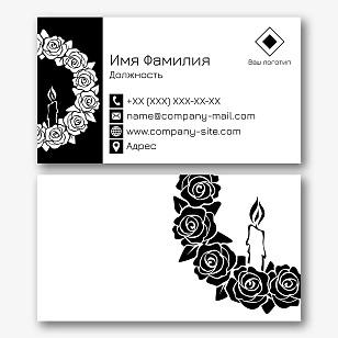 Шаблон визитки продавца ритуальных венков