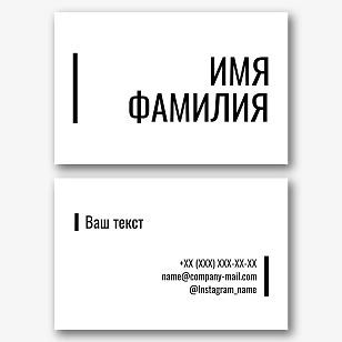 Шаблон простой персональной визитки