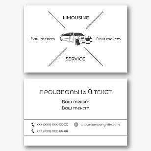Шаблон визитки водителя лимузина