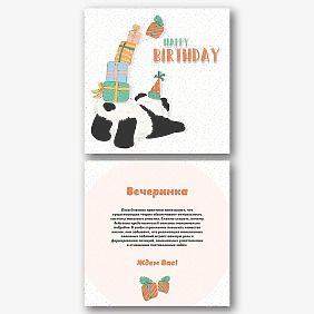 Шаблон открытки Happy Birthday