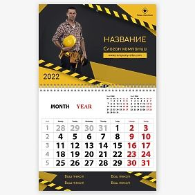 Шаблон квартального календаря строительной компании