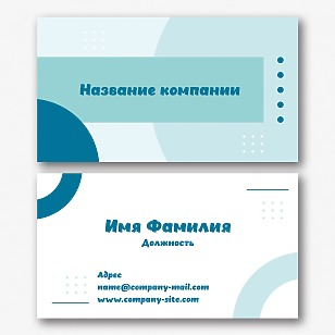 Шаблон простой абстрактной визитки