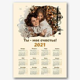 Шаблон новогоднего семейного календаря
