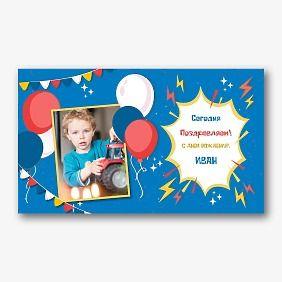 Шаблон пресс волла на детский день рождения