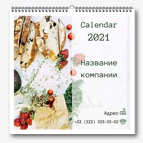 Шаблон рекламного календаря кафе