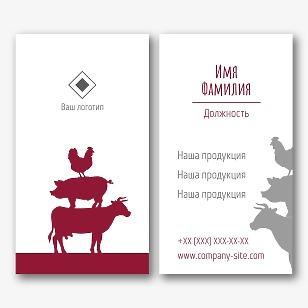 Шаблон визитки мясной лавки