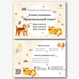 Шаблон листовки ветеринарной клиники