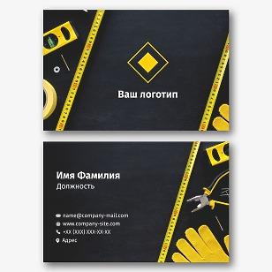 Шаблон визитки ремонтника