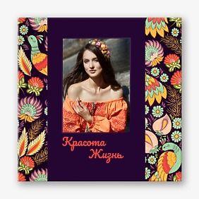 Шаблон фотокниги для девушки с украинской символикой