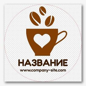 Шаблон наклейки кофейни