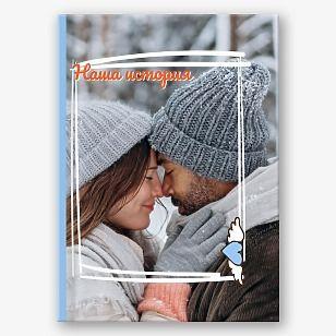 Шаблон фотокниги для влюбленных