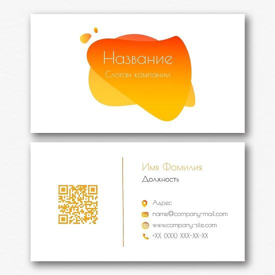 Шаблон лаконичной абстрактной визитки