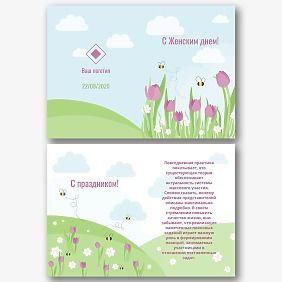 Шаблон открытки с женским днем