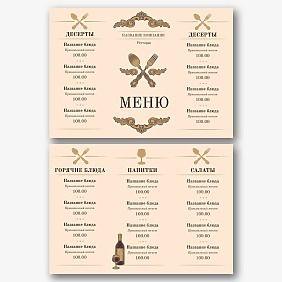 Шаблон ресторанного ретро меню
