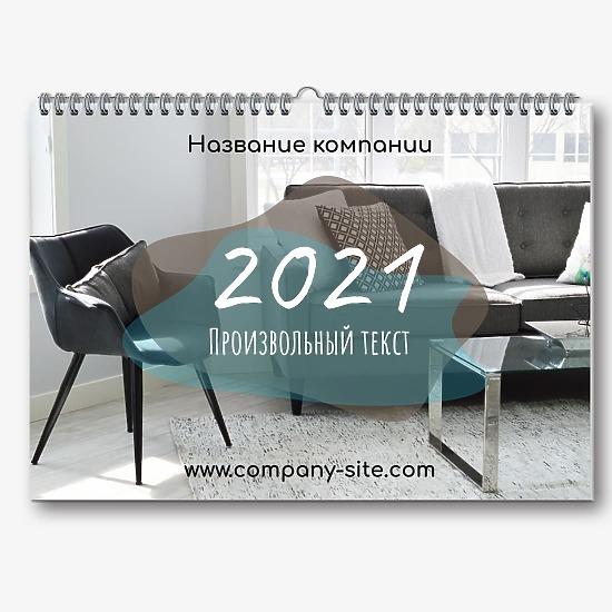 Шаблон настенного рекламного календаря