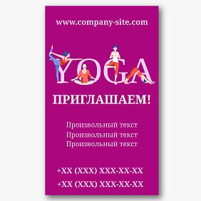 Шаблон рекламного баннера студии йоги